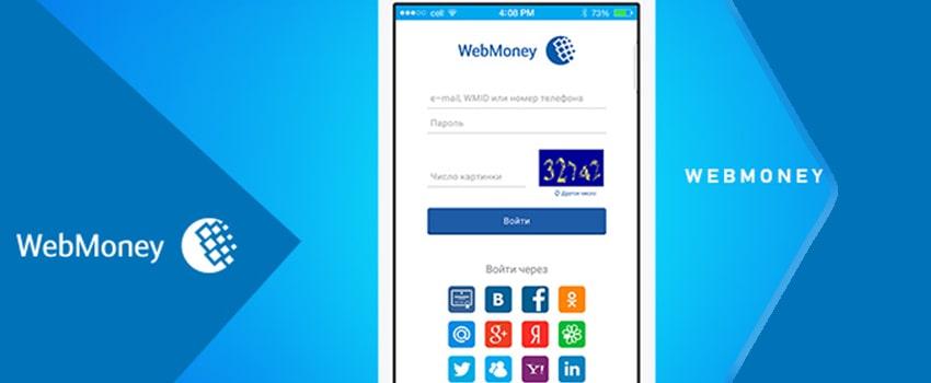 Webmoney Mobile